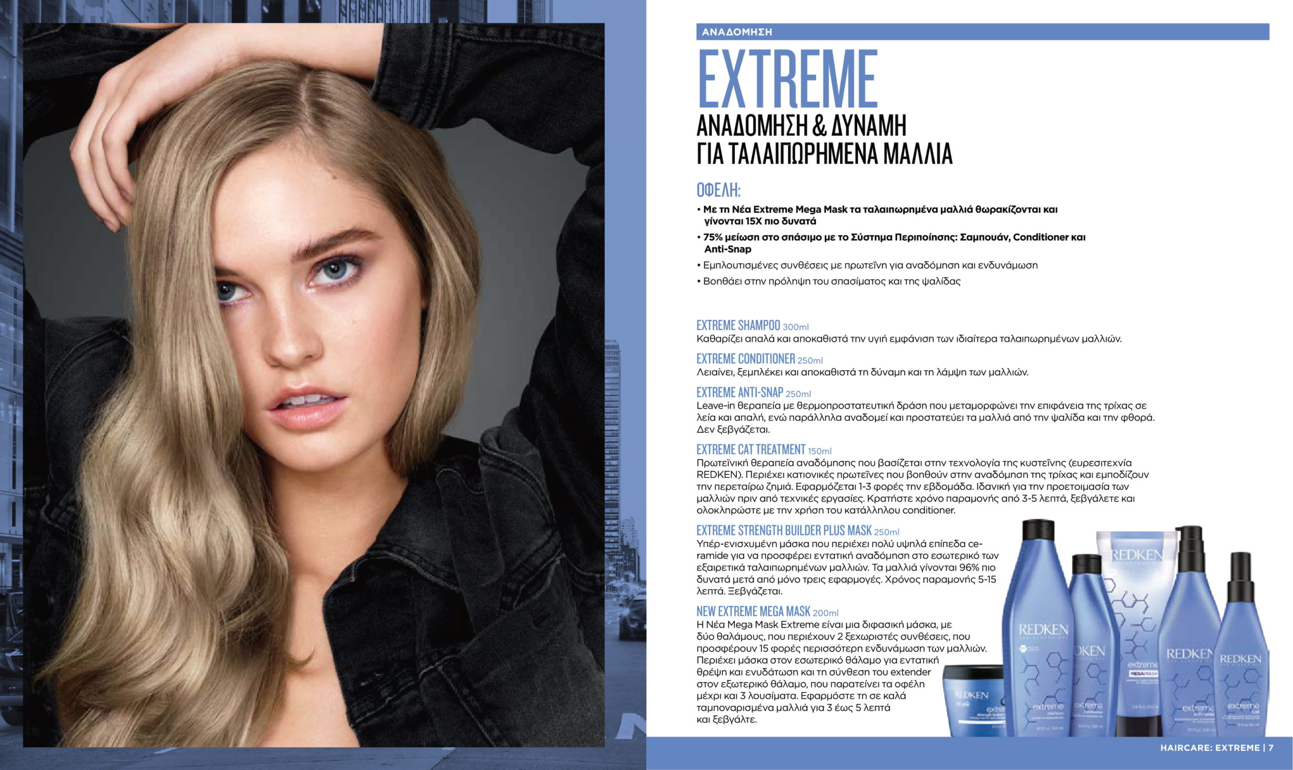 Hair-Products-Extreme-Shampoo