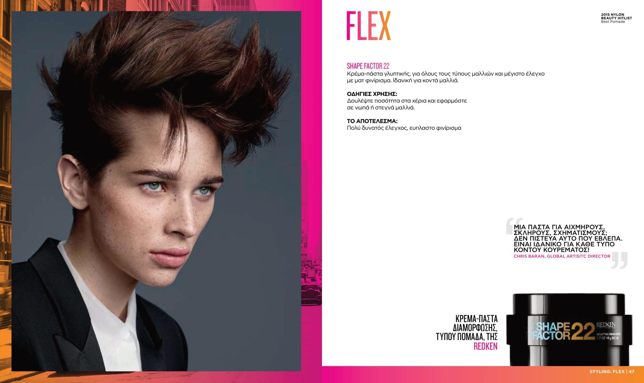 redken styling flex